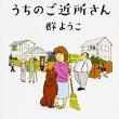 本「うちのご近所さん」