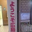 長崎弾丸ツアー  2017夏。