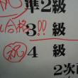 英検とか、中間テストとか