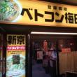 食べて、ベストコンディション。「ベトコンラーメン梅田新京」。