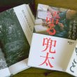 埼玉県秩父の谷が生んだ偉大な俳人「金子兜太さん」・・・が亡くなられました。