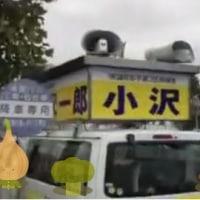 【岩手3区・小沢一郎】岩手県金ケ崎町〜奥州市にて、山本太郎が選挙カーから大応援中