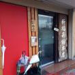 """京都駅前ラーメンの名店 新福菜館で""""肉巻きごはん"""""""