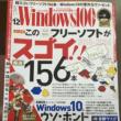 Windows100%と言う雑誌