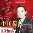 「中川晃教Symphonic Concert Holy Night  京都」 12/24