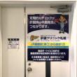 事務局のドアとお勧めコーナー