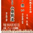 沖縄芝居→歌劇「想い」と時代活劇「山原街道」の公演です!是非観たいですね!