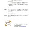 田んぼラグビー&運動会