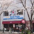イルチブレインヨガ(ILCHI Brain Yoga)のご紹介