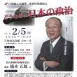 江別商工会議所 新春特別講演会開催のご案内!