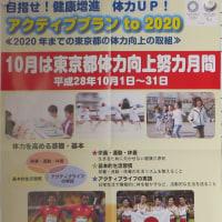 2016年10月1日 「アクティブプラン to 2020」のポスターが掲示されました。