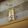 うなぎ小椋の特森(松山市)