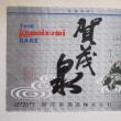 ① 日本酒ラベル収集(広島県内産) : 西条の酒