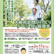 2017年度第3回大阪府訪問リハビリ振興会定期勉強会