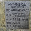石碑伏0141  喜界・淀 姉妹提携記念