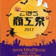 ごぼう商工祭