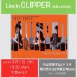 3月1日(木)は千葉みなと「Clipper 」にて外山安樹子トリオです!!