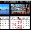 10月・11月の休日表・・・キクショウ不動産
