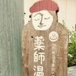 九州スイカTour番外編...☆