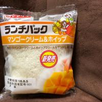 本日のマンゴー!【ヤマザキ ランチパック マンゴークリーム&ホイップ】