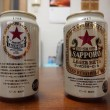 #5542 SAPPORO LAGER BEER