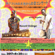 8月20日日曜日「アフリカンライブ」です!