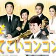 韓国ドラマ「金よ出てこいコンコン」のキャラたち