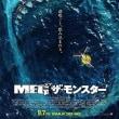 「MEG ザ・モンスター」、ジェイソン・ステイサム主演の巨大サメ映画!