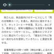 「靖國スタミナ鉄板」Yahooニュースで紹介されました!