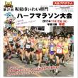 第27回 坂東市いわい将門ハーフマラソン大会開催さる