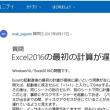 Excelのトラブルとマイクロソフト コミュニティ