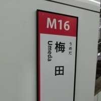 09/30: 駅名標ラリー2018GW大阪ツアー#21: 西中島南方~梅田 UP