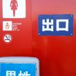 トイレに入口と出口 中央道石川PA(上り)