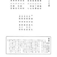 大分 国民文化祭2018 長唄三味線演奏会