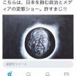 吉田照美 一般人の人権を侵害しているのでは?