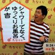 ☆ ー  2018  9/ 24 ~ 9/30  の 開運たなくじ ー ☆