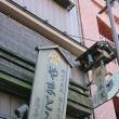 オフ会 in 浅草