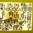 ★10/23(月)~10/27(金)の日替りランチ!