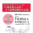 東京清掃労組が大久保製壜闘争の上映会・講演会