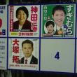 第48回 衆議院選挙