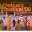 ベトナム・フェスティバル \'08