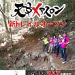 新トレイルランコース4月28日に祈願祭及び試走会を開催します!