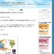 新しい『左利きライフ研究家レフティやすおの左組通信ブログ』開設のお知らせ