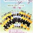 銀の風合唱団 創立20周年記念コンサート