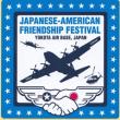 横田基地日米友好祭 2015