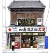 Liqour shop (sake, whisky & beer)