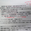 「働き方改革関連法」のポイント 水町勇一郎東京大学教授の講演を1年ぶりに聴くことが出来た(その②)