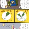 ケリ姫 漫画2