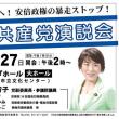 阪南から「暴走政治ストップ!」の大波を