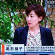 「我が教え子」亀石倫子弁護士を応援する。2019年夏、参院選大阪選挙区に出馬!